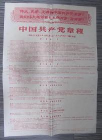 中国共产党第九次全国代表大会1969年4月14日通过《中国共产党章程》