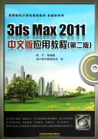 3ds Max 2011 中文版应用教程