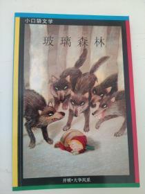 小口袋文学丛书之 玻璃森林  1册