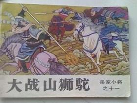 大战山狮驼