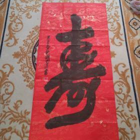 刘忠义(忠仪)作品《寿》(中国当代著名书法家.画家称号)长136x宽70Cm