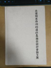 北宋刻本西湖结莲社集学术研讨会论文集布面精装限量版