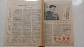 1967年《粉碎反修劳动工资路线联络站》编印《劳动战线》创刊号