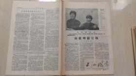 1967年国际关系学院**编印《五洲丰雷》创刊号