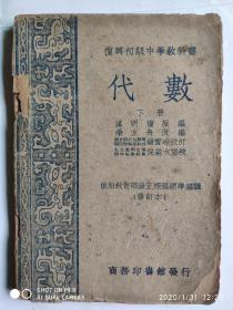 复兴初级中学教科书.代数下册.修订本