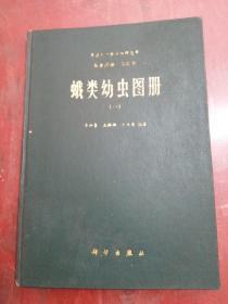 中国科学院动物研究所昆虫图册第四号:蛾类幼虫图册(一)