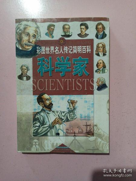 彩图世界名人传记简明百科 科学家 馆藏书