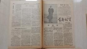 1967年《首都财贸》编辑部编印《首都财贸》创刊号