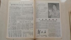 1967年共和国对外文化联络委员会编印《新文委》创刊号