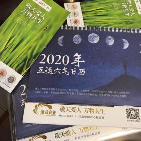 2020年五运六气日历(指导中医药和农业)