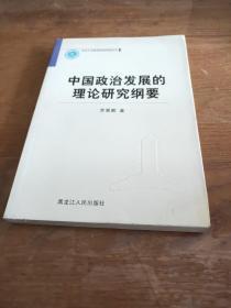 中国政治发展的理论研究纲要