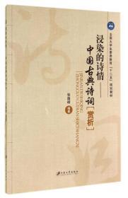 浸染的诗情-中国古典诗词(赏析)