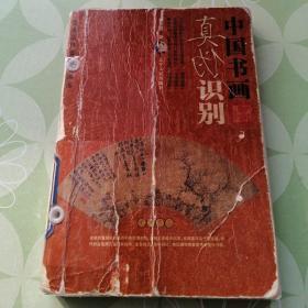 中国书画真伪识别(新版)