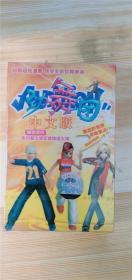 未开封里老磁带--劲舞团中文版