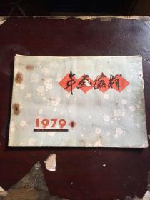 1979年  年画缩样 有毛主席,周总理,李四光相,有15张珍贵8分邮票,有8张年画