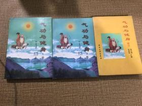 原版   《 气功与健身》(上下)+《气功与健身辅导》 3册合售