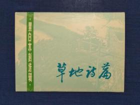 《黑白木刻选辑·草地诗篇》(十六张全)