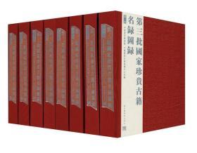 第三批国家珍贵古籍名录图录全八册