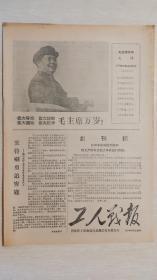 1967年首都职工革命**崇文分部编印《工人战报》创刊号