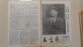 1967年七机部新九一五革命**总部编印《飞鸣镝》创刊号