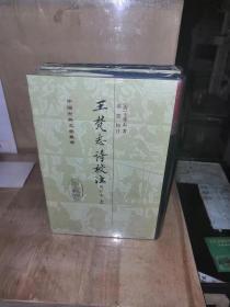 王梵志诗校注(上下)