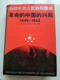剑桥中华人民共和国史:革命的中国的兴起1949-1965【1992年12月一版二印,精装有护封】