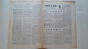1967年武汉钢二,三司,武汉大学编印《李达专辑》第一号(创刊号)