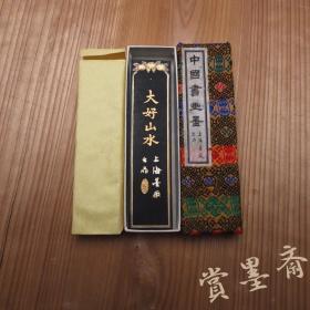 大好山水1980年上海墨厂出品老2两68克葵花头油烟101老墨锭N612