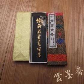 铁斋翁书画宝墨上海墨厂80年代初五石漆烟2两63克修补墨老墨N614