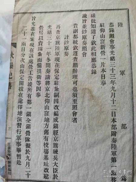 秋操纪略线装一册(清末新军秋操的重要文献)