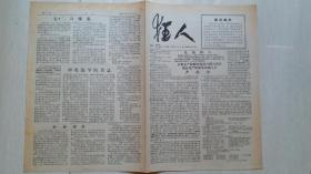 1967年石家庄工联司,红二司(北京版)《狂人》第一期(创刊号)