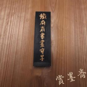 铁斋翁书画宝墨上海墨厂60末70初油烟101老2两69克微磨老墨锭N618