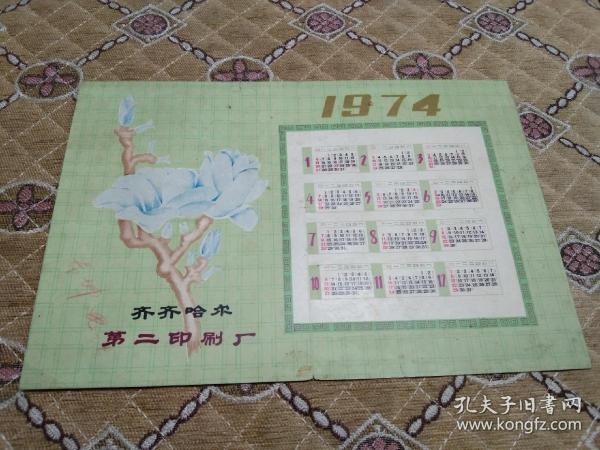 文革年历1974年---(齐齐哈尔第二印刷厂)