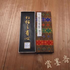 婺源墨厂出品70年代古墨1锭老4两132克松柏之有心老墨锭N624