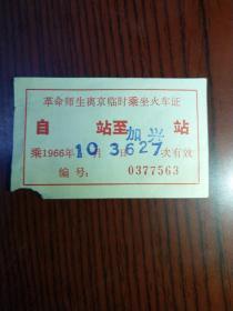 革命师生离京临时乘坐火车证