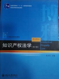 知识产权法学第六版