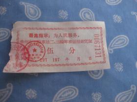 泰州市三轮车站二、三轮车客运报销凭证【有毛主席语录 面额伍分 编号66637】