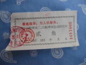 泰州市三轮车站二、三轮车客运报销凭证【有毛主席语录 面额贰角 编号0081495】