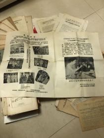 江青同志1966年12月27日在首都部分大专院校师生座谈会上讲话