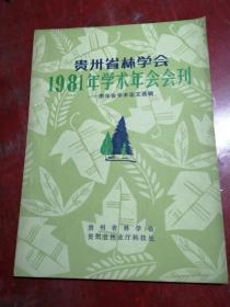 贵州省林学会1981年学术年会会刊/附年会学术论文选辑