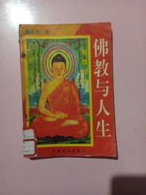 佛教与人生 智慧经典 馆藏