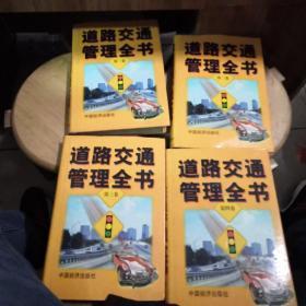 道理交通管理全书 全四卷