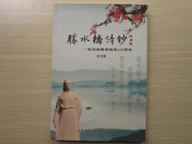 胜水桥诗钞---- 纪念徐霞客诞辰  430周年