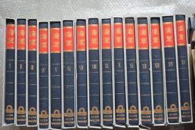 超级巨著  日文原版《海军》1至15卷全! 8开本硬精装原函厚50厘米以上!重30公斤以上!铜版纸大量图片  从黎明期至太平洋战争结束的全战史、从战列舰至小舰艇舰载机的全装备史、从编制到人事再到海军军乐的日本海军大全集!