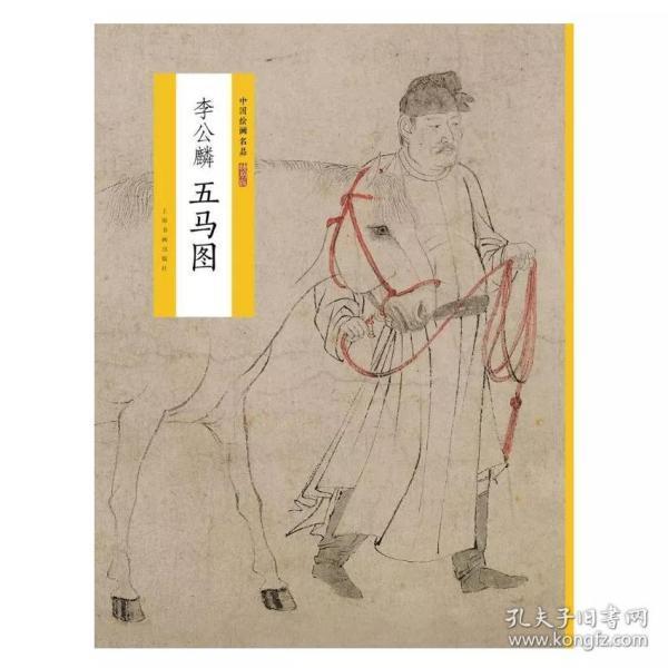 中国绘画名品(特别版):李公麟五马图