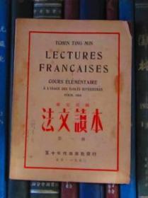 法文读本(第一册)