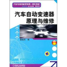 汽车自动变速器原理与维修