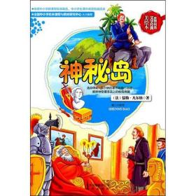 世界科普文学经典:神秘岛(美绘本)