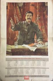 前苏联油画年历(1952年)