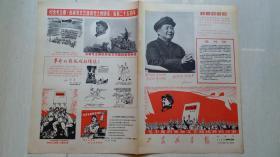 1967年 工农兵画报社编《工农兵画报》(彩印,多漫画,创刊号)